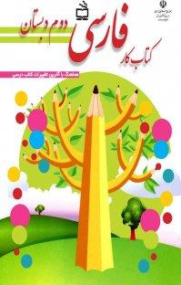 کتاب کار فارسی دوم دبستان (نسخه PDF)