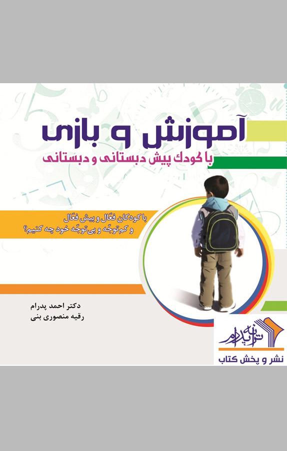 کتاب آموزش و بازی با کودک پیش دبستانی و دبستانی