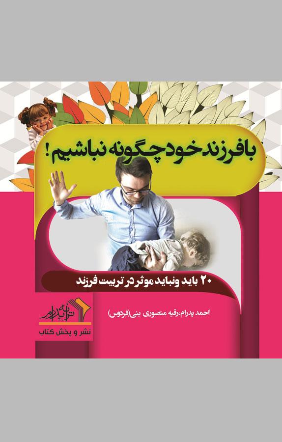 کتاب با فرزندان خود چگونه نباشیم