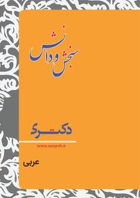 کتاب زبان عربی - کلام
