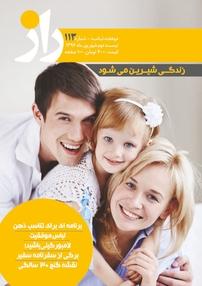 مجله دوهفتهنامه راز- شماره ۱۱۳