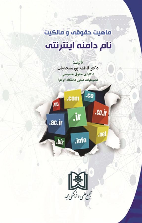 کتاب ماهیت حقوقی و مالکیت نام دامنه اینترنتی