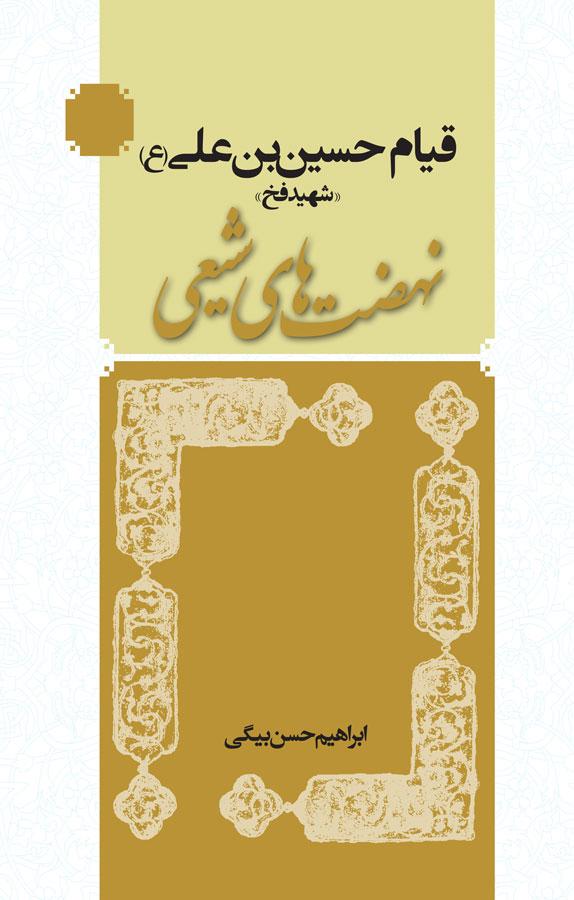 کتاب قیام حسین بن علی(ع) شهید فخ