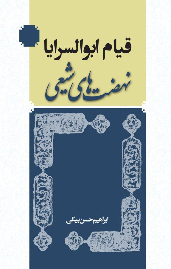 کتاب قیام ابوالسریا