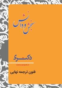 کتاب فنون ترجمه  نهایی