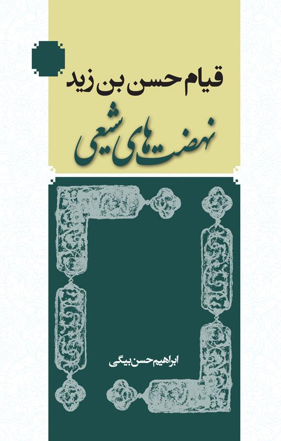 قیام حسن بن زید: نهضتهای شیعی ۵