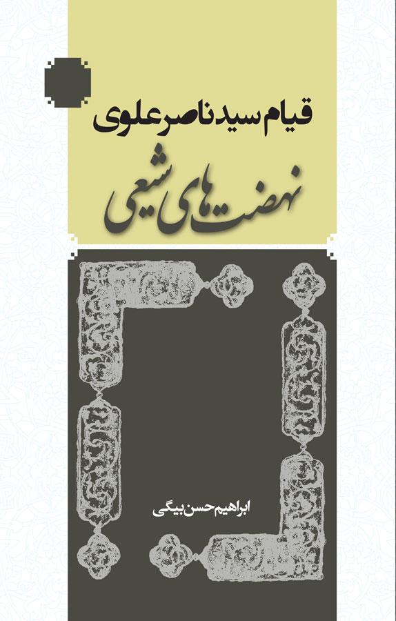 کتاب قیام سید ناصر علوی