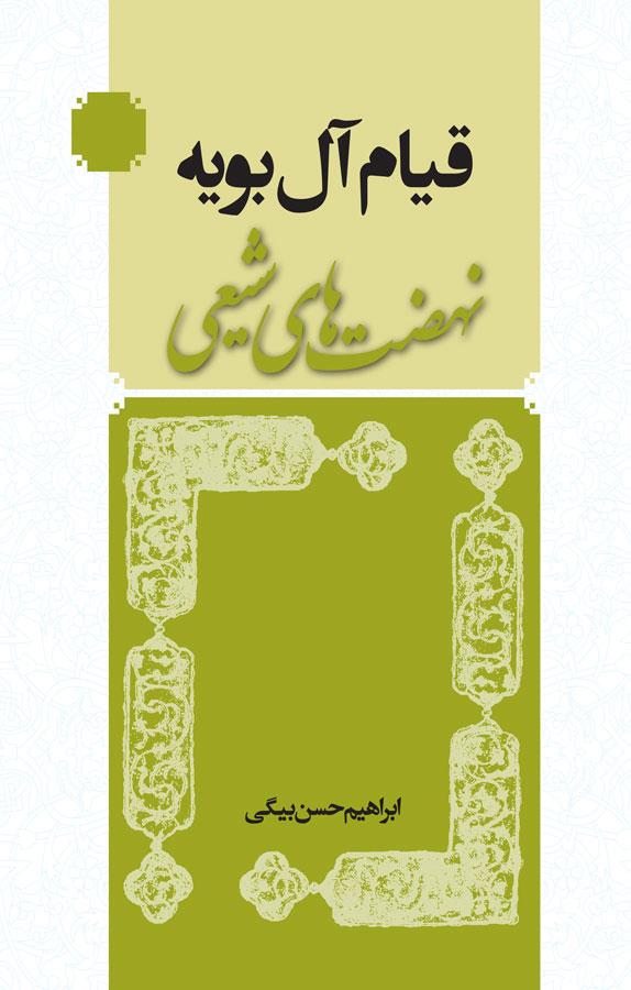 قیام آل بویه: نهضتهای شیعی ۷