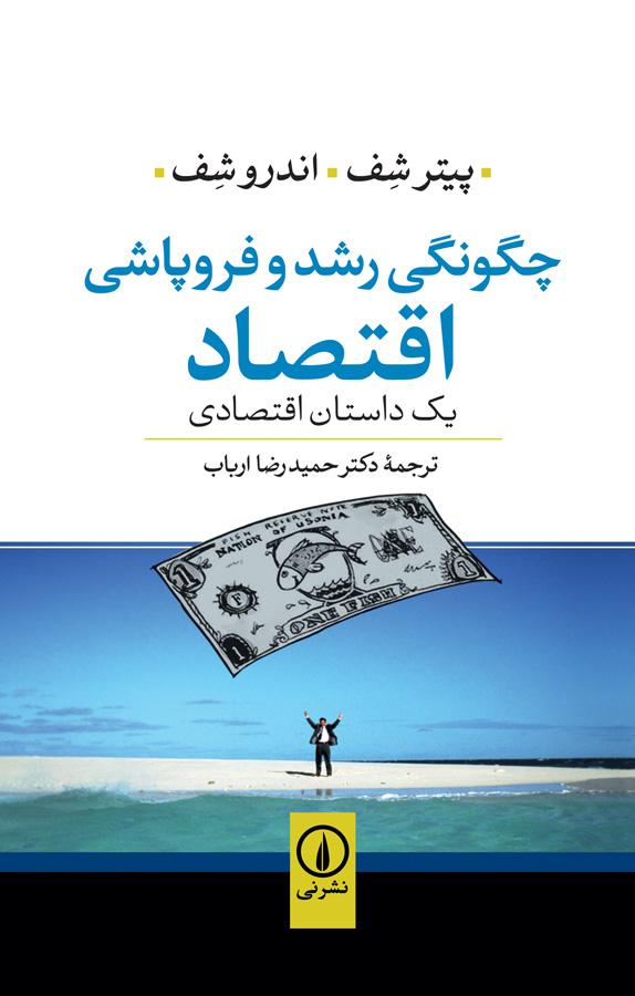کتاب چگونگی رشد و فروپاشی اقتصاد
