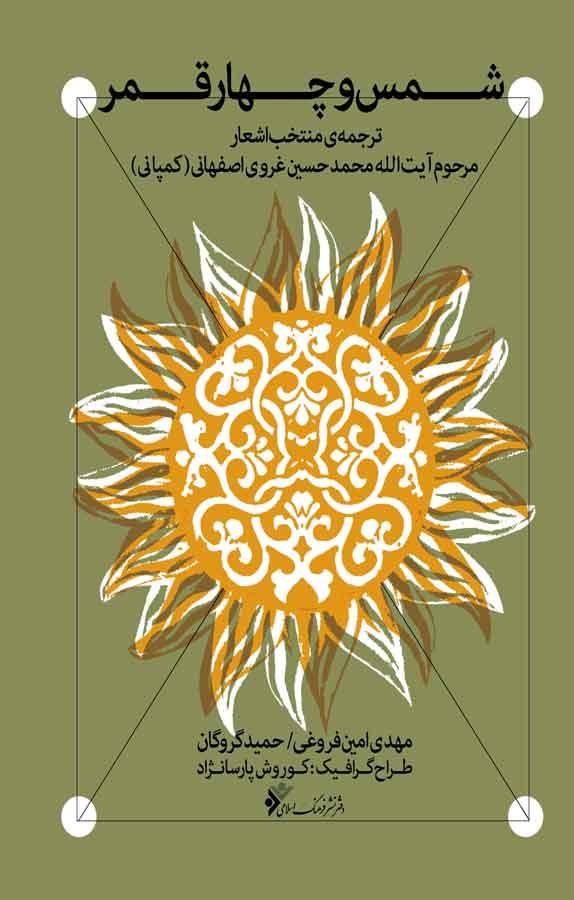 کتاب شمس و چهار قمر