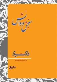 کتاب بدیع - زبان و ادبیات فارسی