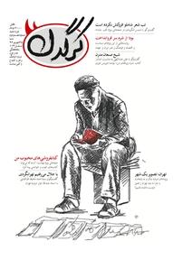 مجله هفتگی کرگدن شماره ۶۲