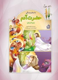 کتاب داستان زندگی حضرت آدم  علیهالسلام