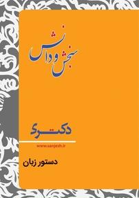 کتاب دستور زبان - زبان و ادبیات فارسی