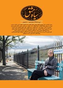 مجله نشریه فرهنگی هنری اجتماعی سیاه مشق – شماره ۲