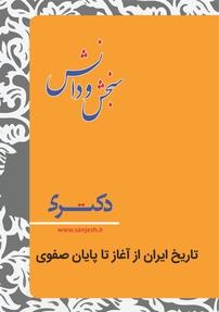 کتاب تاریخ ایران از آغاز تا پایان صفویه - تاریخ ایران اسلامی