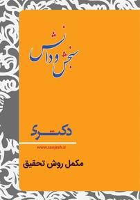 کتاب مکمل روش تحقیق - علوم اجتماعی