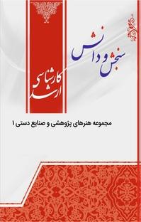 کتاب مجموعه هنرهای پژوهشی و صنایع دستی ۱  – کارگردانی
