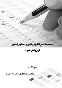 کتاب مجموعه هنرهای پژوهشی و صنایع دستی ۲  – کارگردانی