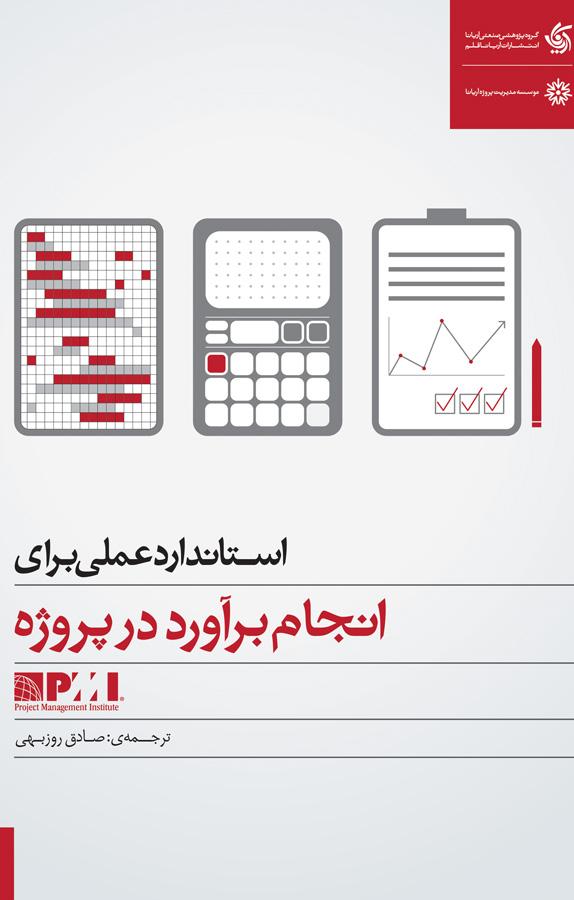 کتاب استاندارد عملی برای انجام برآورد در پروژه