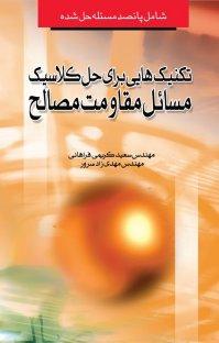 کتاب تکنیکهایی برای حل کلاسیک مسائل مقاومت مصالح (نسخه PDF)