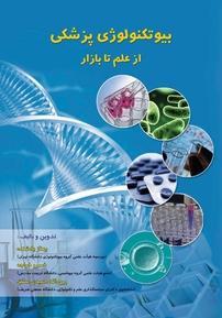 کتاب بیوتکنولوژی از علم تا بازار