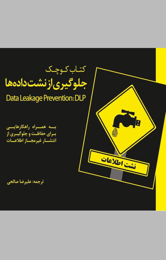 جلوگیری از نشت دادهها : به همراه راهکارهایی برای حفاظت و جلوگیری ار انتشار غیرمجاز اطلاعات