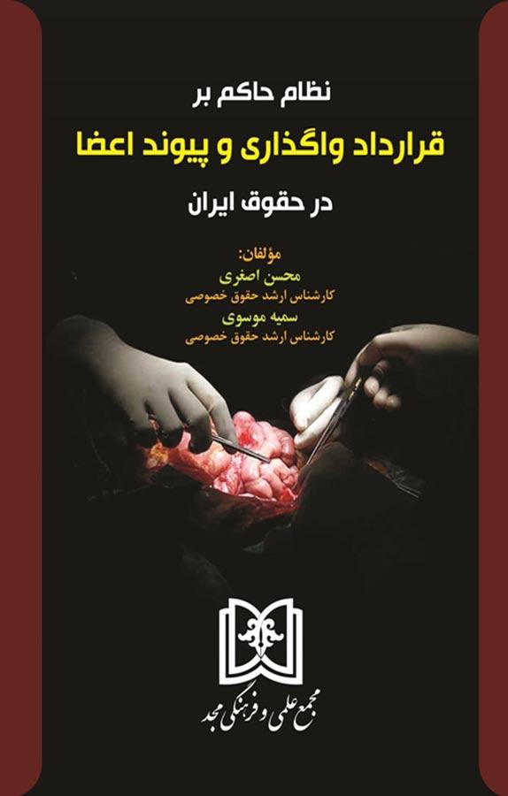 کتاب نظام حاکم بر قرارداد واگذاری و پیوند اعضا در حقوق ایران