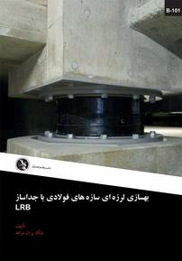 کتاب بهسازی لرزهای سازههای فولادی با جداساز LRB