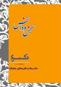 کتاب مکتبها و نظریههای جغرافیا - جغرافیا و برنامهریزی روستایی