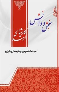 کتاب مباحث عمومی و شهرسازی ایران – طراحی شهری