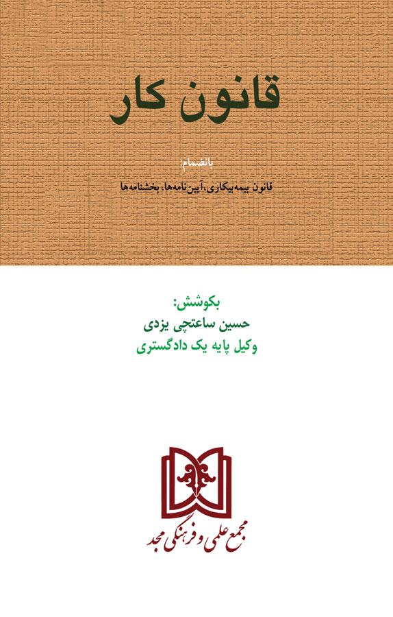 کتاب قانون کار
