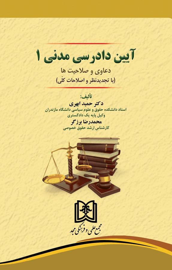 کتاب آیین دادرسی مدنی ۱