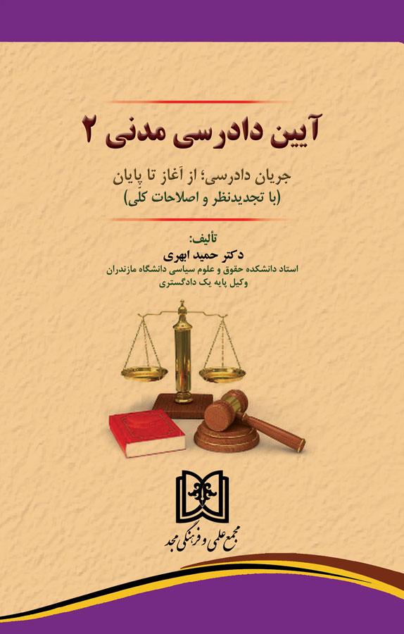 کتاب آیین دادرسی مدنی ۲