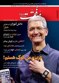 مجله دوهفتهنامه موفقیت – شماره ۳۵۸