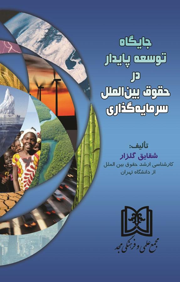 کتاب جایگاه توسعه پایدار در حقوق بینالملل سرمایهگذاری