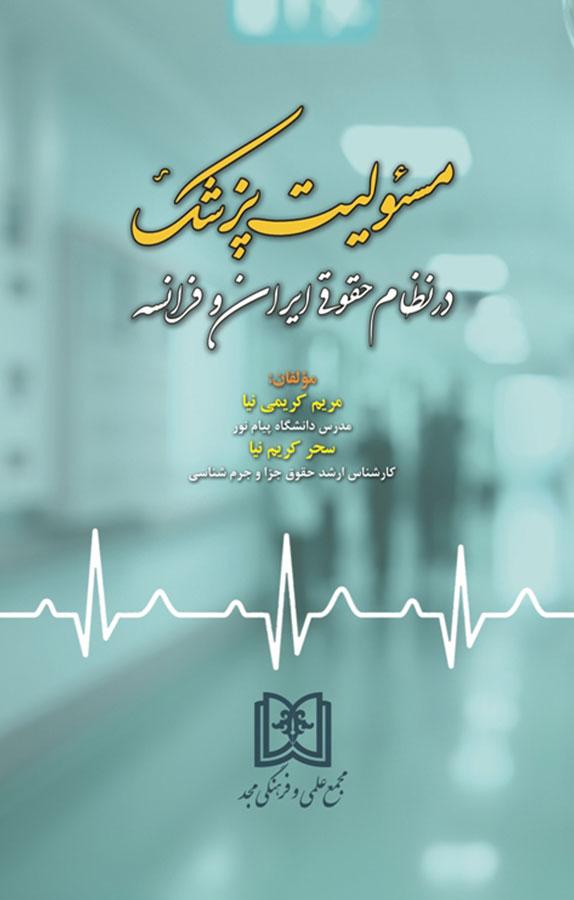 کتاب مسئولیت پزشک در نظام حقوقی ایران و فرانسه