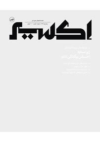 مجله ماهنامه فرهنگی، هنری، ادبی اکسیر نوین -  شماره ۸