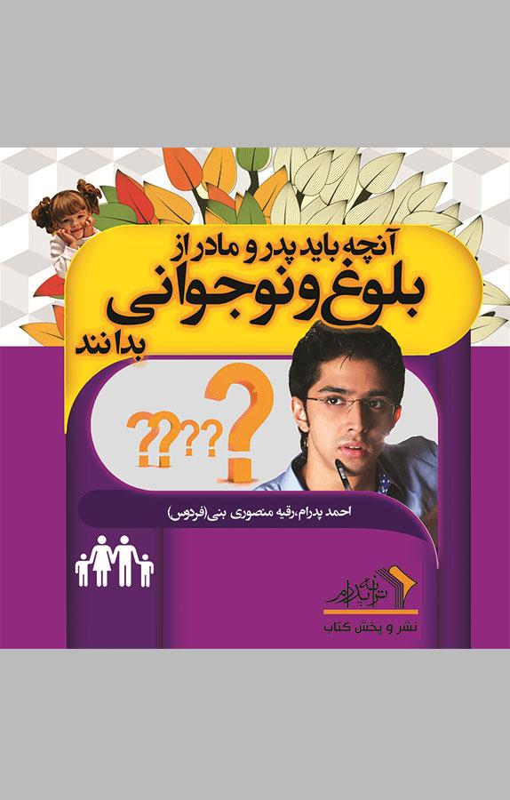 کتاب آنچه باید پدر و مادر از بلوغ و نوجوانی بدانند