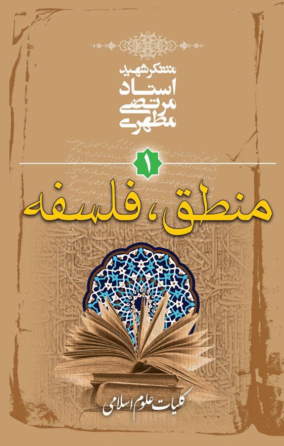 کتاب منطق، فلسفه