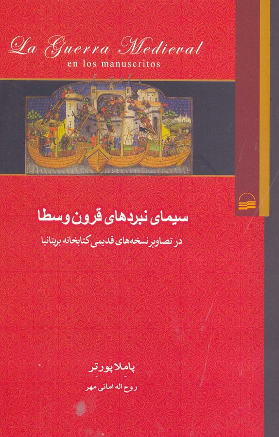 کتاب سیمای نبردهای قرون وسطا