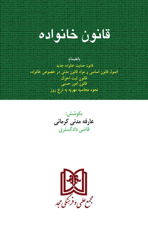 کتاب قانون خانواده