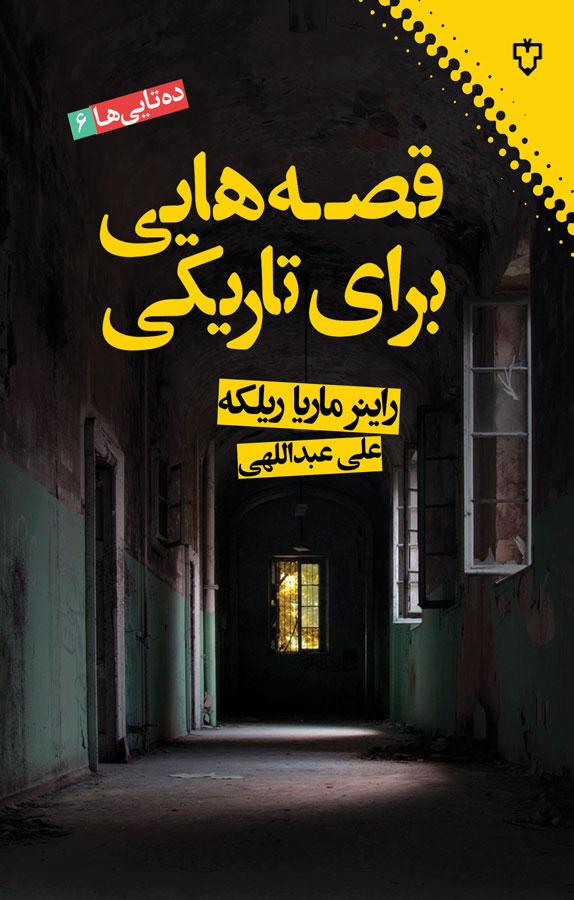 کتاب قصههایی برای تاریکی
