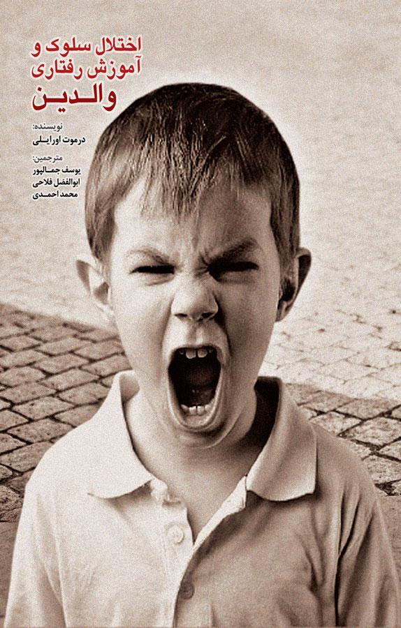 کتاب اختلال سلوک و آموزش رفتاری والدین