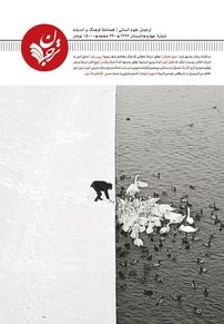 فصلنامۀ ترجمان علوم انسانی – شماره چهارم (نسخه PDF)