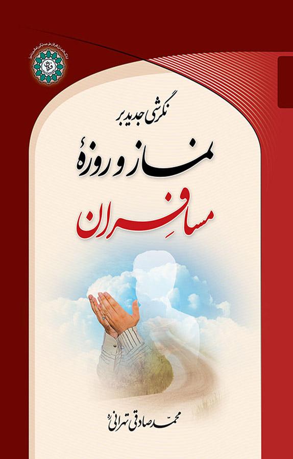 کتاب نگرشی جدید بر نماز و روزه مسافران