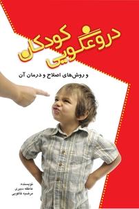 کتاب دروغگویی کودکان و روشهای اصلاح و درمان آن