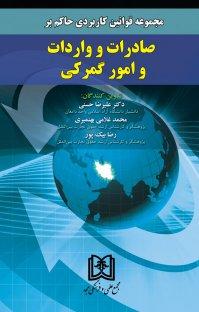 کتاب مجموعه قوانین کاربردی حاکم بر صادرات و واردات و امور گمرکی