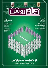 ماهنامه سیاسی- اجتماعی چراغ روشن – شماره ۲ (نسخه PDF)