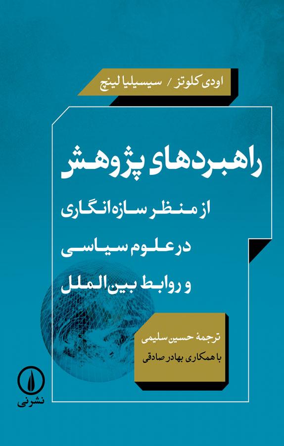 کتاب راهبردهای پژوهش از منظر سازهانگاری در علوم سیاسی